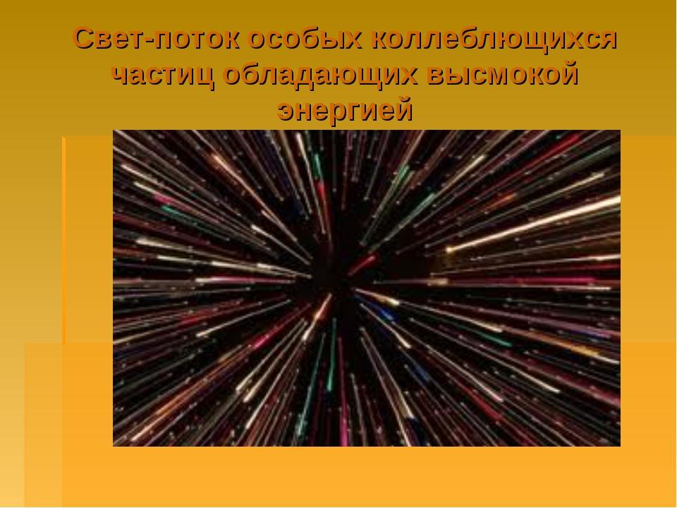 Свет-поток особых коллеблющихся частиц обладающих высмокой энергией