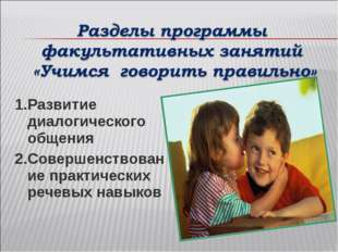 1.Развитие диалогического общения 2.Совершенствование практических речевых на