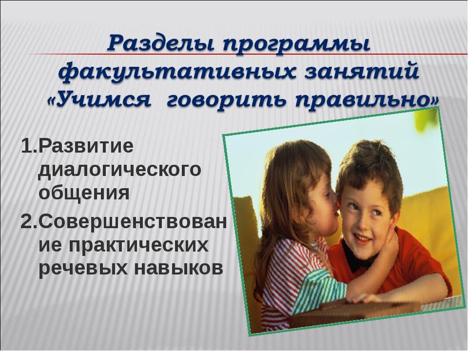 1.Развитие диалогического общения 2.Совершенствование практических речевых на...