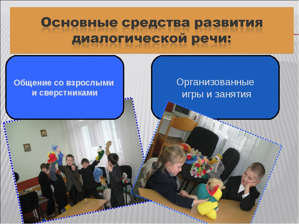 Общение со взрослыми и сверстниками Организованные игры и занятия