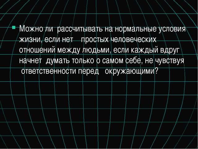 Можно ли рассчитывать на нормальные условия жизни, если нет простых человечес...