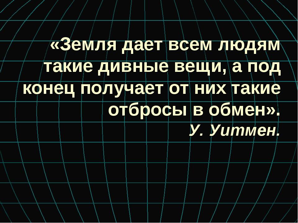 «Земля дает всем людям такие дивные вещи, а под конец получает от них такие о...