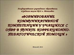 Государственное учреждение образования «Средняя школа № 21 г. Могилева»