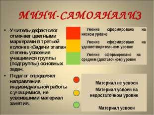 МИНИ-САМОАНАЛИЗ Учитель-дефектолог отмечает цветными маркерами в третьей коло