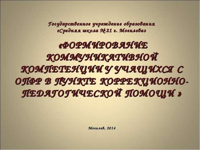 Государственное учреждение образования «Средняя школа № 21 г. Могилева»  ...