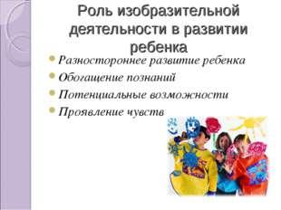 Разностороннее развитие ребенка Разностороннее развитие ребенка Обогащение