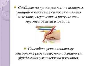Создают на уроке условия, в которых учащийся начинает самостоятельно мыслить,