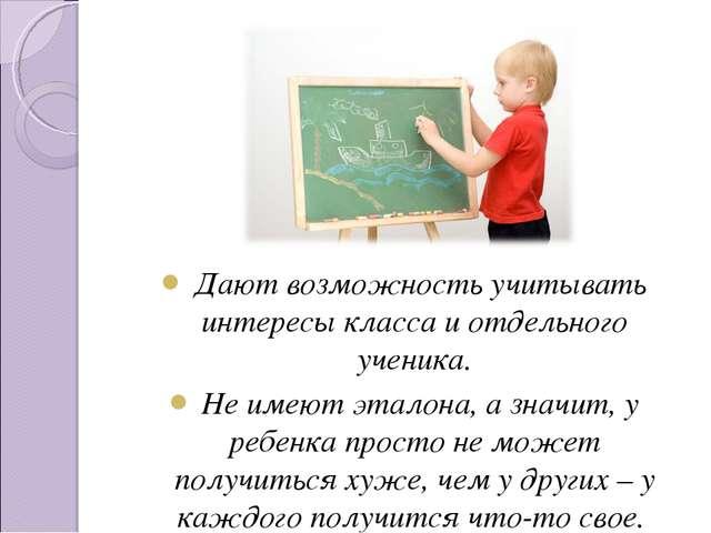 Дают возможность учитывать интересы класса и отдельного ученика.  Дают возмо...