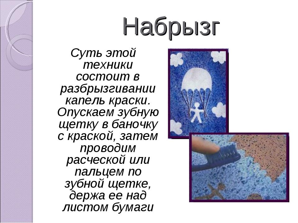Суть этой техники состоит в разбрызгивании капель краски. Опускаем зубную щет...