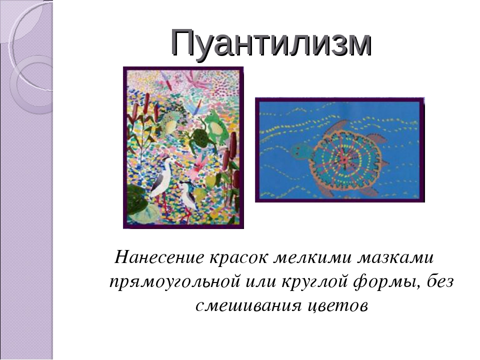 Нанесение красок мелкими мазками прямоугольной или круглой формы, без смешива...