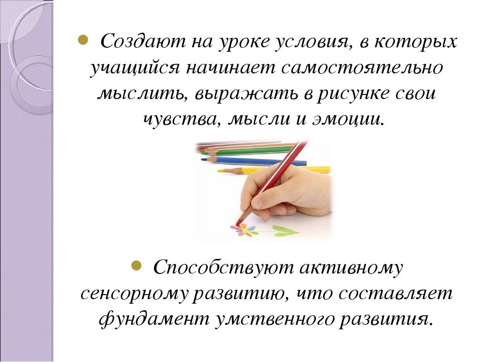 Создают на уроке условия, в которых учащийся начинает самостоятельно мыслить,...