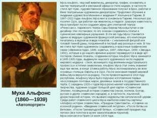 Муха Альфонс (1860—1939) «Автопортрет» Муха Альфонс, чешский живописец, декор