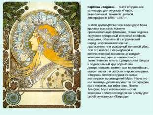 Картина «Зодиак» — была создана как календарь для журнала «Перо», выполненный