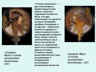 Альфонс Муха «Голова византийки: Брюнетка», 1897 Альфонс Муха «Голова визант