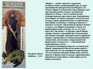 «Медея»— плакат чешского художника Альфонса Мухи, изображающий одну из сцен о