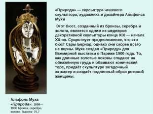 Альфонс Муха «Природа», 1899—1900 Бронза, серебро, золото. Высота: 70,7 «Прир