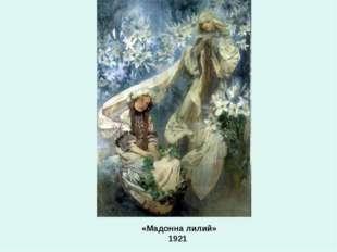 «Мадонна лилий» 1921