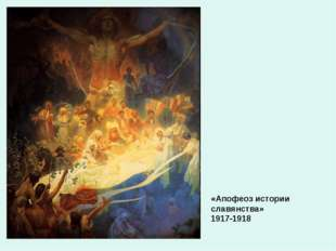 «Апофеоз истории славянства» 1917-1918