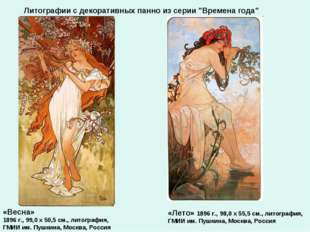 """Литографии с декоративных панно из серии """"Времена года"""" «Весна» 1896 г., 99,0"""