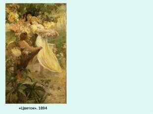 «Цветок». 1894