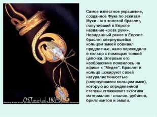 Самое известное украшение, созданное Фуке по эскизам Мухи - это золотой брасл