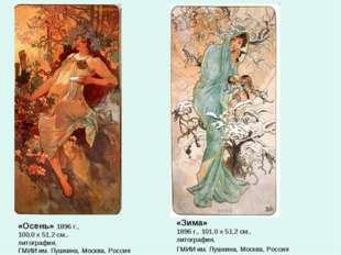 «Осень» 1896 г., 100,0 x 51,2 см., литография, ГМИИ им. Пушкина, Москва, Росс