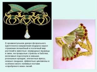 В орнаментальном декоре флорального (цветочного) направления модерна нашел от