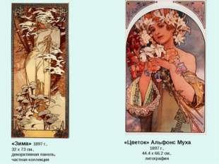 «Зима» 1897 г., 32 x 73 см., декоративная панель, частная коллекция «Цветок»