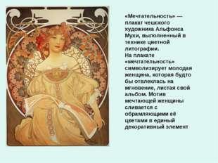 «Мечтательность» — плакат чешского художника Альфонса Мухи, выполненный в тех
