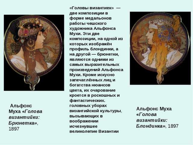 Альфонс Муха «Голова византийки: Брюнетка», 1897 Альфонс Муха «Голова визант...