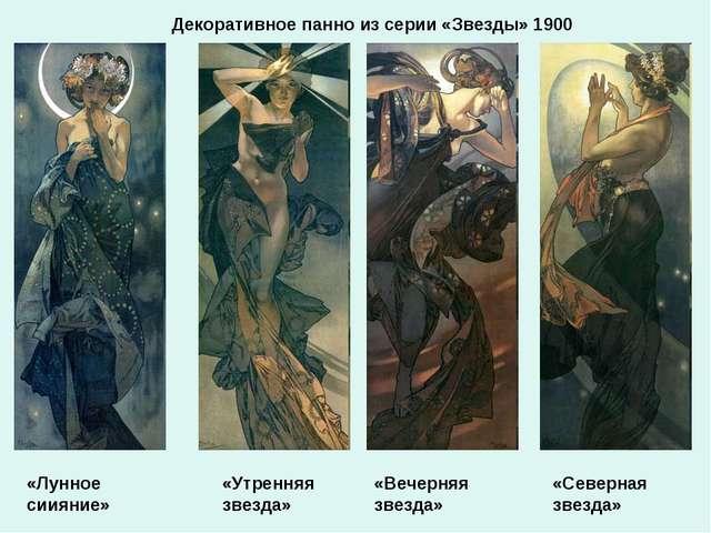 Декоративное панно из серии «Звезды» 1900 «Лунное сиияние» «Утренняя звезда»...