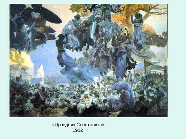 «Праздник Свентовита» 1912