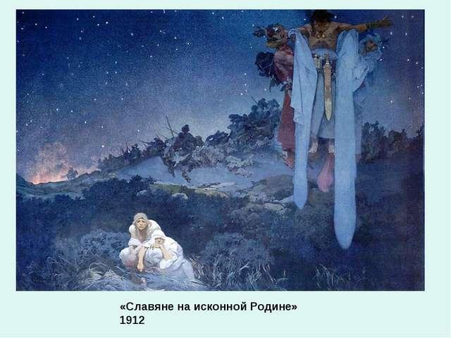 «Славяне на исконной Родине» 1912