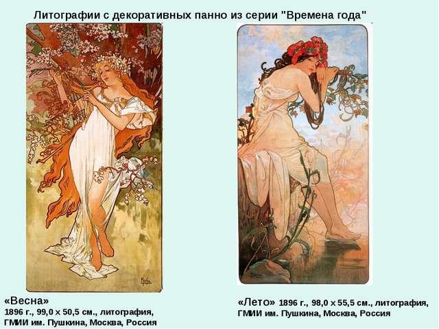 """Литографии с декоративных панно из серии """"Времена года"""" «Весна» 1896 г., 99,0..."""
