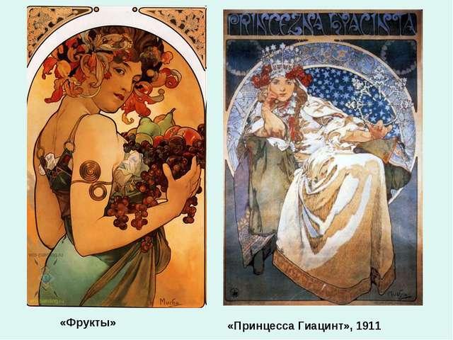«Фрукты» «Принцесса Гиацинт», 1911