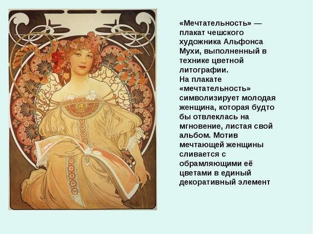 «Мечтательность» — плакат чешского художника Альфонса Мухи, выполненный в тех...