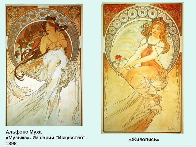 """Альфонс Муха «Музыка». Из серии """"Искусство"""". 1898 «Живопись»"""