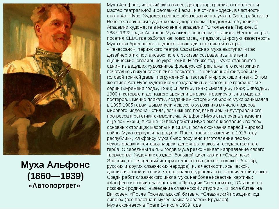 Муха Альфонс (1860—1939) «Автопортрет» Муха Альфонс, чешский живописец, декор...