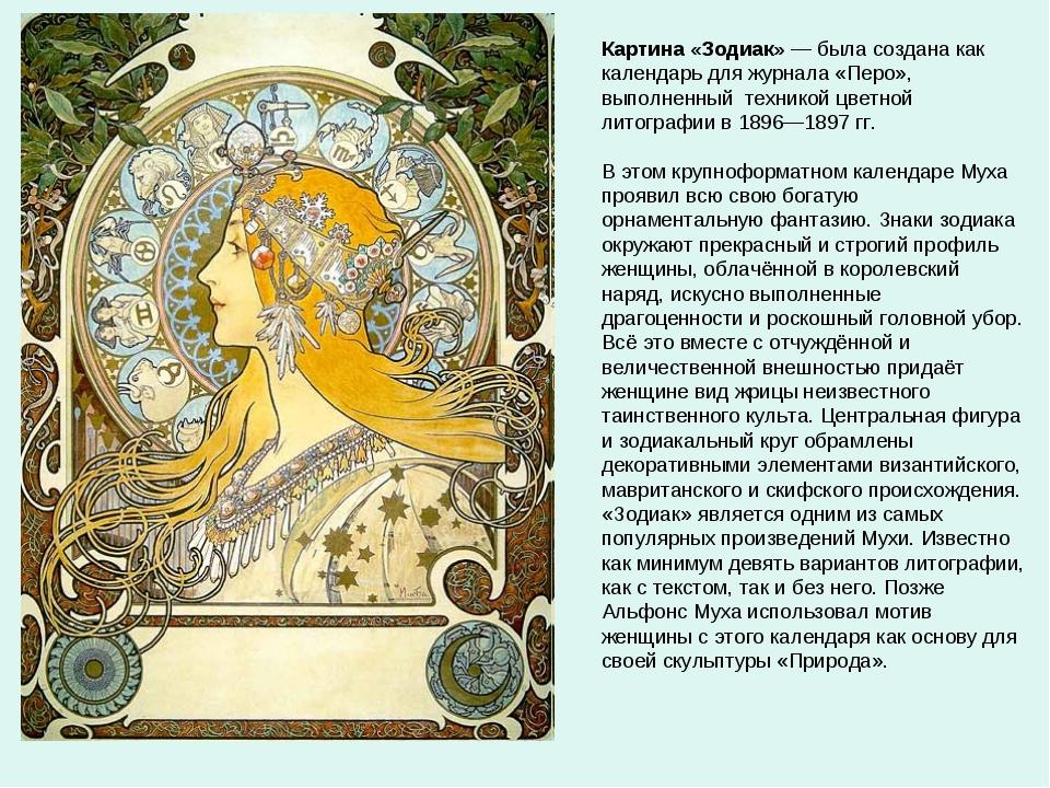 Картина «Зодиак» — была создана как календарь для журнала «Перо», выполненный...