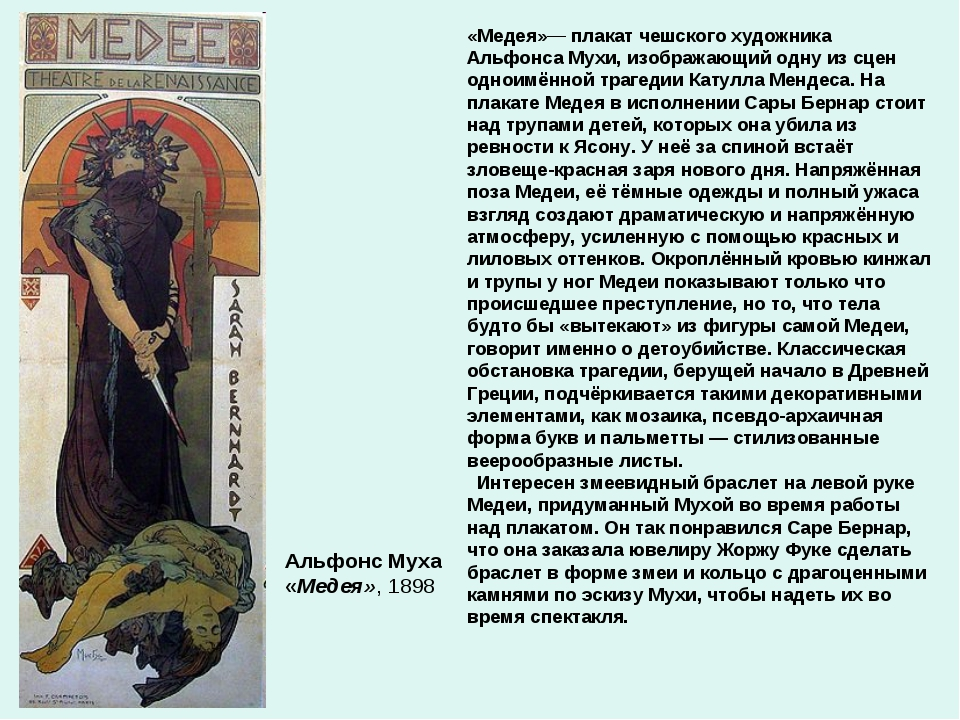 «Медея»— плакат чешского художника Альфонса Мухи, изображающий одну из сцен о...