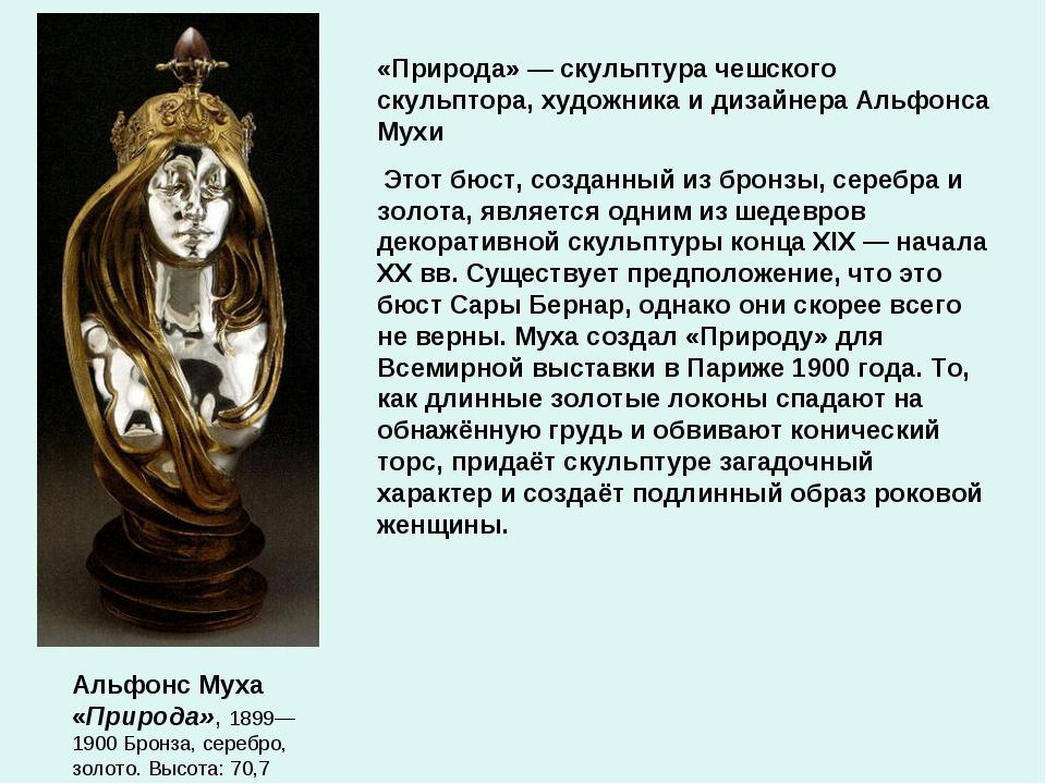 Альфонс Муха «Природа», 1899—1900 Бронза, серебро, золото. Высота: 70,7 «Прир...