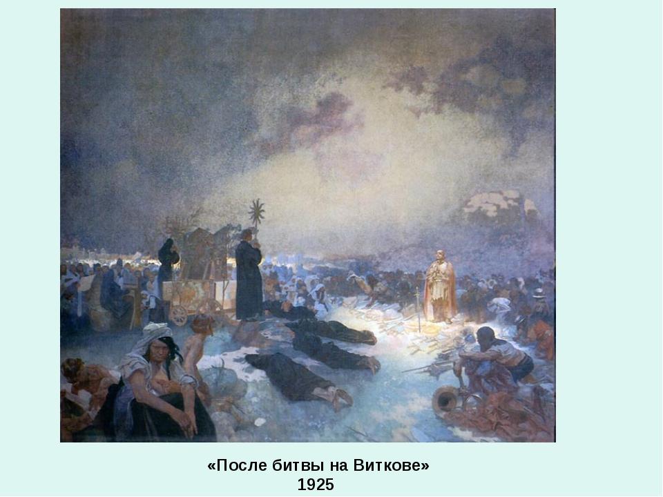 «После битвы на Виткове» 1925