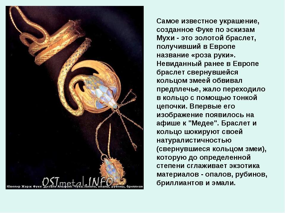 Самое известное украшение, созданное Фуке по эскизам Мухи - это золотой брасл...