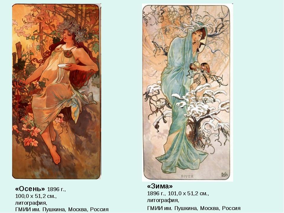 «Осень» 1896 г., 100,0 x 51,2 см., литография, ГМИИ им. Пушкина, Москва, Росс...
