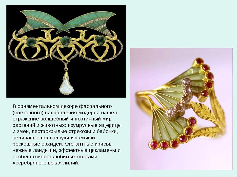 В орнаментальном декоре флорального (цветочного) направления модерна нашел от...
