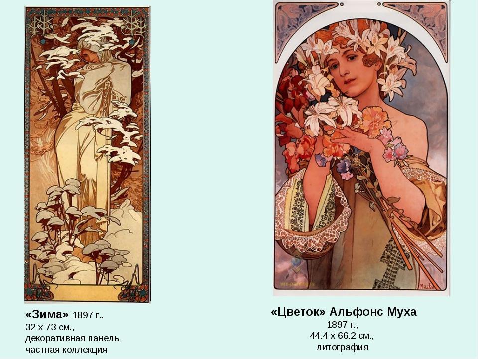 «Зима» 1897 г., 32 x 73 см., декоративная панель, частная коллекция «Цветок»...