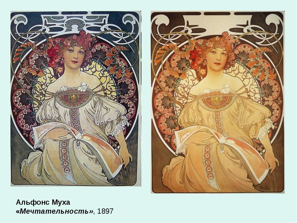 Альфонс Муха «Мечтательность», 1897
