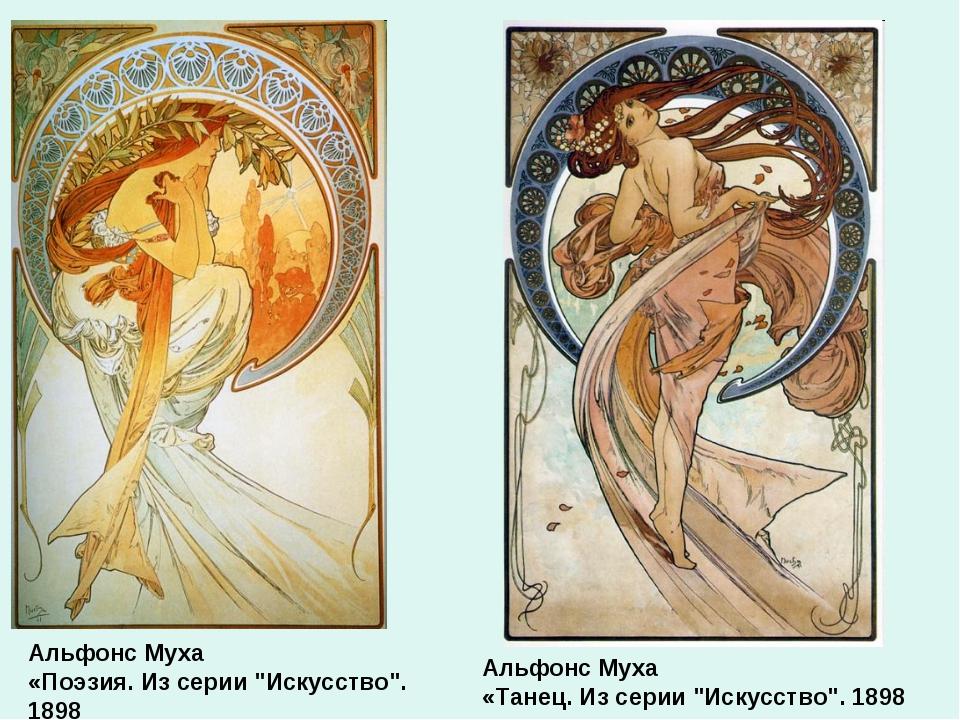 """Альфонс Муха «Поэзия. Из серии """"Искусство"""". 1898 Альфонс Муха «Танец. Из сери..."""