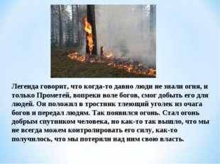 Легенда говорит, что когда-то давно люди не знали огня, и только Прометей, во