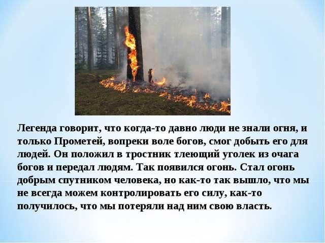 Легенда говорит, что когда-то давно люди не знали огня, и только Прометей, во...